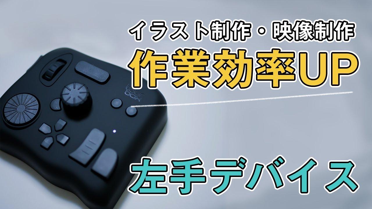 イラスト・動画制作を爆速にする左手デバイス「Tourbox」