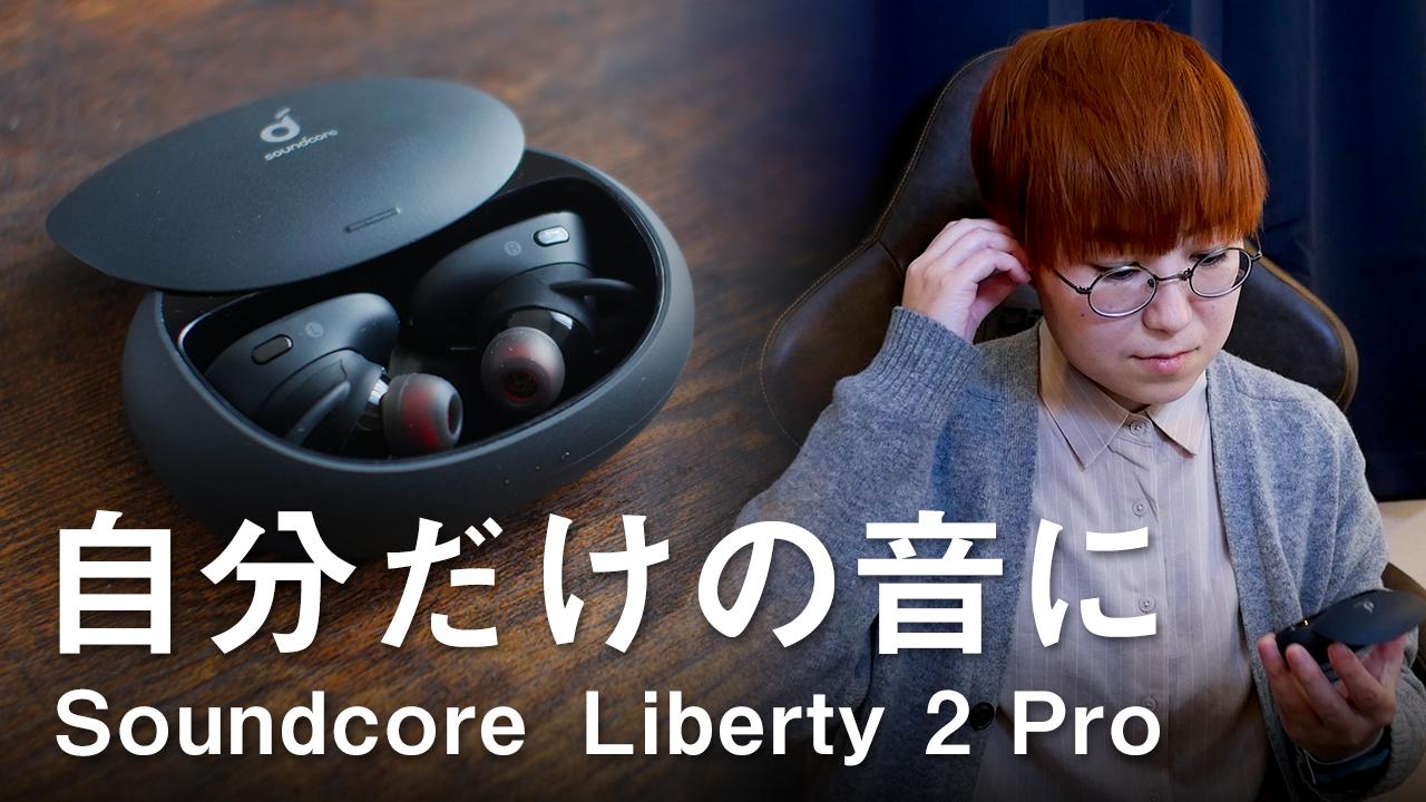 【初心者~中級者向け】自分の好みの音にイコライジング!Soundcore Liberty 2 Pro