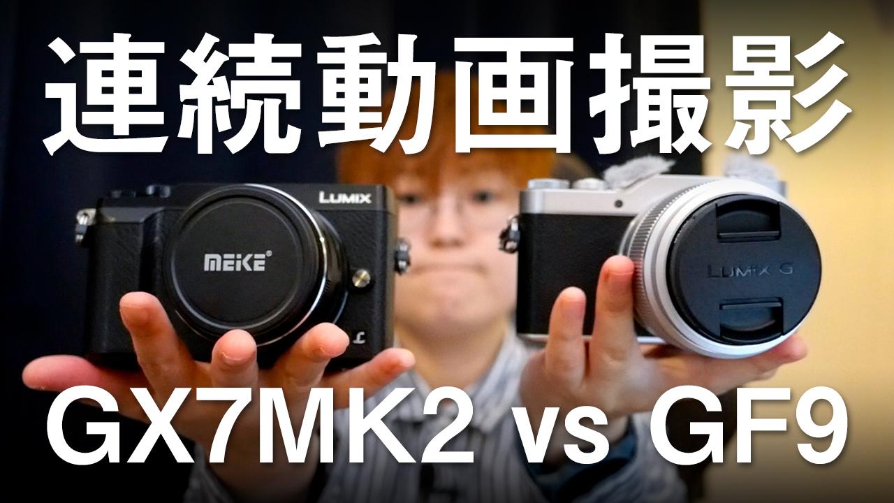 【実験】GX7MK2 vs GF9 長く撮影できるのはどっちだ!?連続動画撮影耐久レース