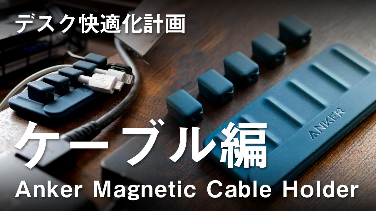 デスク快適化計画!マグネット式ケーブルホルダーでケーブルをキレイに収納